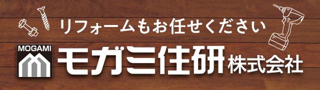 モガミ住研株式会社