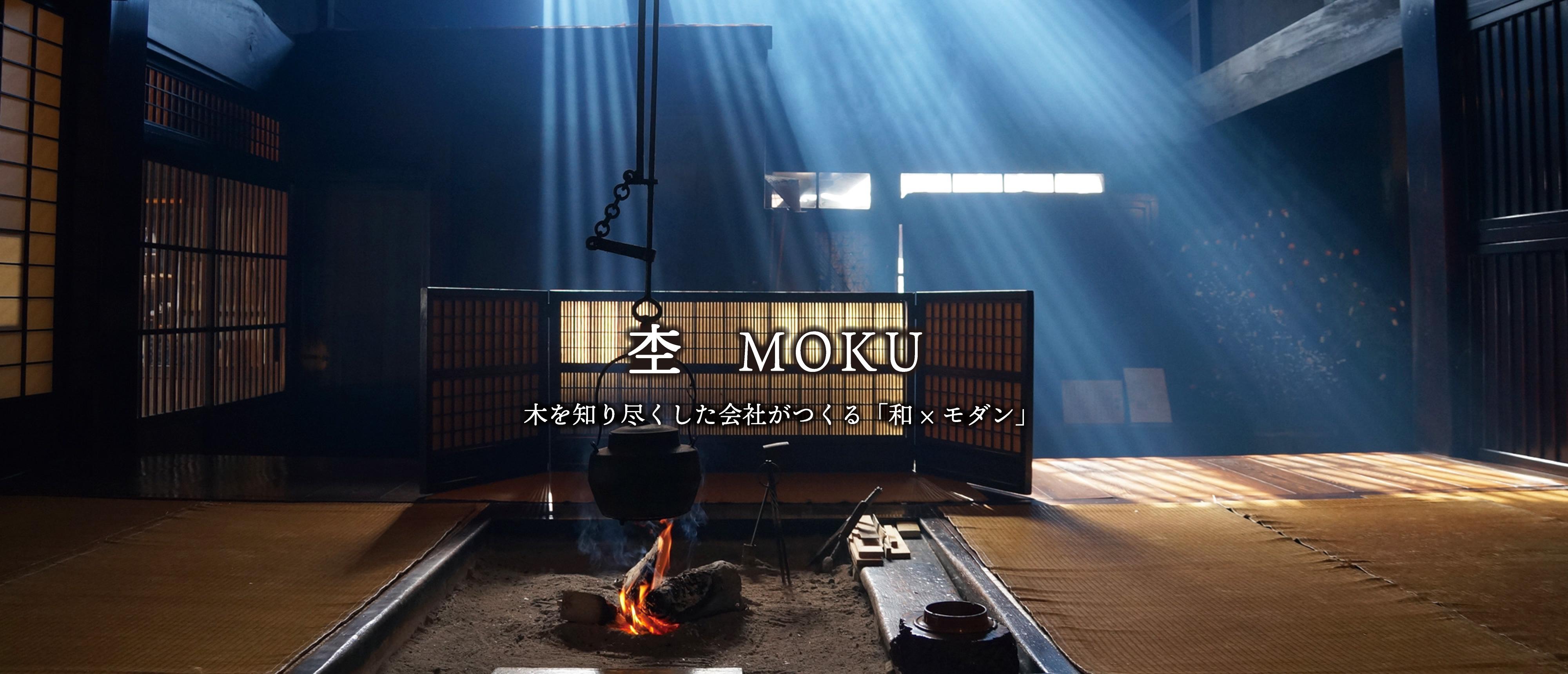 和×モダン[杢 MOKU]